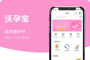 《沃孕寶》孕婦在線醫生問診咨詢系統開發 北京項目