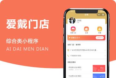 title='《愛戴》線下門店營銷 會員卡綜合管理系統'