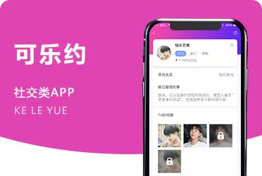 《可樂約》在線社交交友約會平臺 APP系統開發 臺灣項目