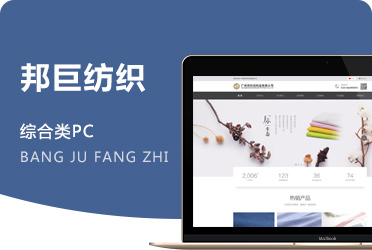 《邦巨品牌官网》企业官网定制设计开发