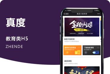 title='《真度》在线录播课销售 会员资格分销系统 广州'