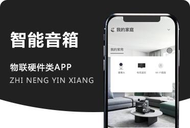 《智能音箱》紅外遠程物聯網APP開發 廣東深圳項目