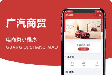 《广汽商贸》4S店积分兑换管理系统 广东项目