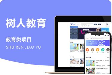 title='《樹人教育》教育機構會員卡管理系統平臺 廣東項目'