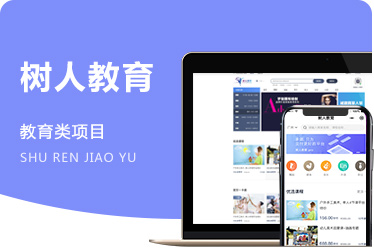 title='《树人教育》教育机构会员卡管理系统平台 广东项目'