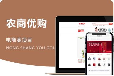 title='《农货优购》仿淘宝多商家农产品电商平台 PC电脑+手机网页端 贵州项目'