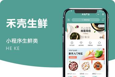 《禾壳严选》生鲜周期购电商配送小程序 深圳
