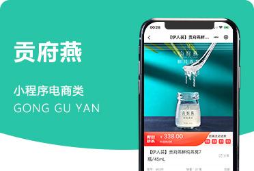 《贡府燕》食品电商分销小程序商城 广东项目