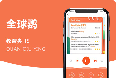 《全求鹦》在线英语游戏互动教学 物联网APP 武汉项目