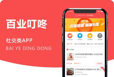 title='《百業叮咚》發布任務需求接單平臺'