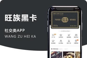 《旺族黑卡》高端会员黑卡 O2O同城消费系统 浙江杭州项目