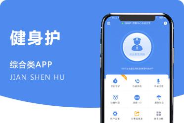 《隨身護》女性安全防身創意APP開發 杭州項目