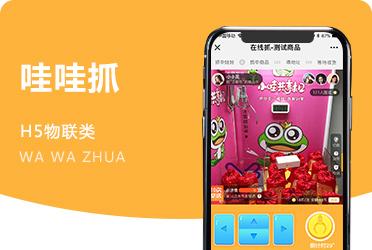 title='《在线抓娃娃》远程直播控制物联网硬件系统开发 广州项目'